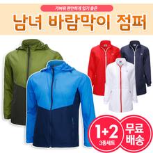[2+1]남녀 커플 경량 바람막이 점퍼,자켓,코트,아우터,등산,운동,블루종,티셔츠 봄가을 바람막이 3종세트