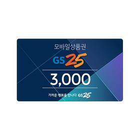 [즉시발송][GS25]GS25모바일금액상품권3천원