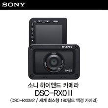 소니 하이엔드 카메라 DSC-RX0Ⅱ (DSC-RX0M2 / 세계 최소형 180틸트 액정 카메라)