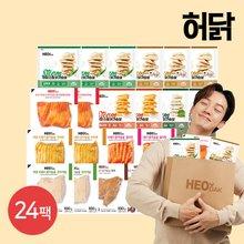 [허닭] 닭가슴살 스페셜 패키지 24팩