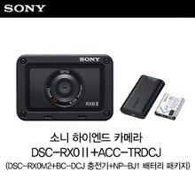 소니 하이엔드 카메라 DSC-RX0Ⅱ+ACC-TRDCJ (DSC-RX0M2+BC-DCJ 충전기+NP-BJ1 배터리 패키지)