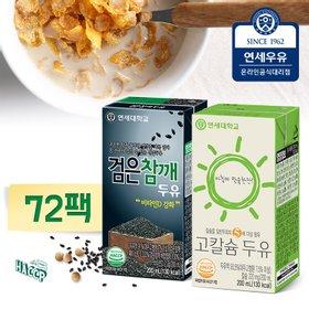 [연세]영양짝꿍 검은참깨두유와 고칼슘두유 72팩 택일