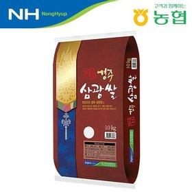 [경주시농협] [경주시농협] 천년고도 경주삼광쌀 10kg/당일도정