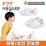 PK3301 아동실내화 EVA 유아 만능화 남아 여아 유아 남성 여성 아동화 신발 학생화 어린이집 학생 덧신