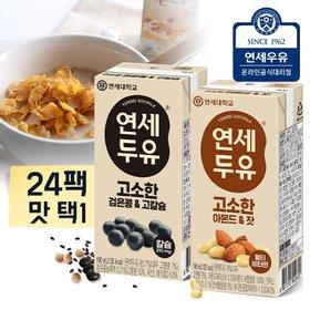 [연세]고소한 짝꿍(검은콩&고칼슘/아몬드&잣) 두유24팩 택일