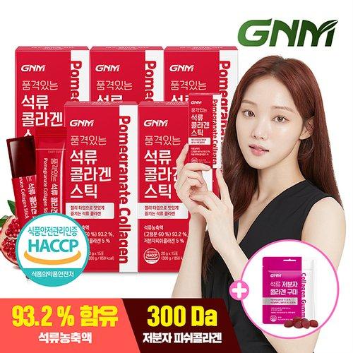 [GNM자연의품격] 품격있는 석류 콜라겐 젤리 스틱 5박스 (총 75포)