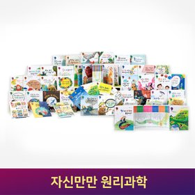 [초등저학년] 천재교육 자신만만 원리과학 60권[무료배송]