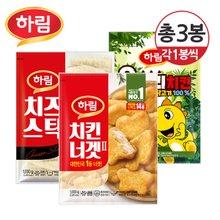 [하림치킨세트] 3종 (치킨너겟2 1kg+용가리 1kg+치즈스틱 1kg) [냉동]