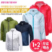 [3종세트]남녀 커플 바람막이 아웃도어 점퍼,등산복,운동복,작업복,자켓,코트,티셔츠 바람막이 1+2 무배