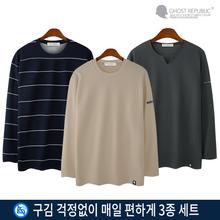 [1+1+1] 남녀공용 긴팔티셔츠 3종세트!가성비 최애아이템 ~110size