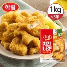 [하림치킨세트] 치킨너겟Ⅱ 1kg×3개입 [냉동]