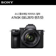 소니 풀프레임 미러리스 A7M3K (SEL2870 렌즈킷)