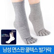 [맨즈베이직]남성 쿨텍스 발가락 양말/중장목/무압력