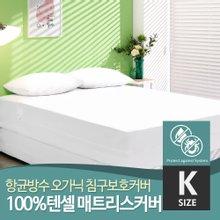 [세이프레스트]펄럭스럭셔리 밴드형 침대/매트리스커버 K