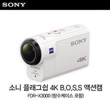 소니 플래그쉽 4K B.O.S.S 액션캠 FDR-X3000 (방수케이스 포함)