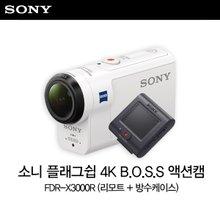 소니 플래그쉽 4K B.O.S.S 액션캠 FDR-X3000R (리모트 + 방수케이스)