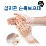 닥터MK 실리콘 손목보호대 1세트(2개입)*3개