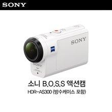 소니 B.O.S.S 액션캠 HDR-AS300 (방수케이스 포함)