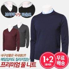 [1+2]국산 라운드 브이넥 울 니트티 3종세트 무료배송