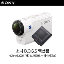 소니 B.O.S.S 액션캠 HDR-AS300R (라이브 리모트 + 방수케이스)