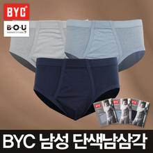 [비오유]BYC 남성단색 남삼각 BYT2000