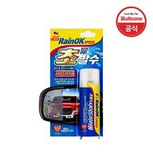 [불스원]레인OK Speed 초발수 사이드미러용 50ml
