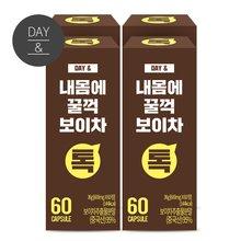 [황토농원]데이앤 내몸에 꿀꺽 보이차정(60정) 4박스/보이차추출분말(총 8개월)