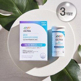 [셀티바] 프로바이오틱 다이어트 모유유산균 BNR17 12주