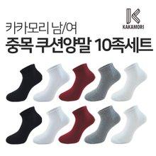 [카카모리] 남/여 중목쿠션양말 10p