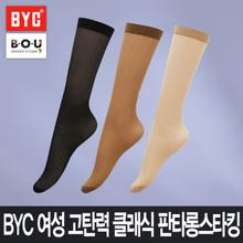 [비오유] BYC 고탄력 클래식 판타롱스타킹/15데니아/누드타입/봄가을용/정품