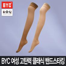 [비오유] BYC 고탄력 클래식 밴드스타킹/15데니아/누드타입/봄가을용/정품