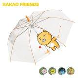 [오키즈]카카오프렌즈 55 우산 아동우산 7세이상권장
