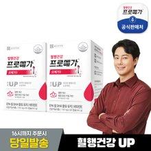 [종근당건강] 프로메가 리얼오메가3 리미티드 2박스(4개월)