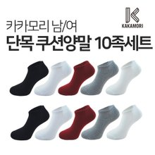 [카카모리] 남/여 단목쿠션양말 10p