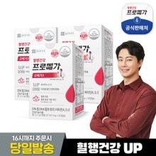 [종근당건강] 프로메가 리얼오메가3 리미티드 3박스(6개월)