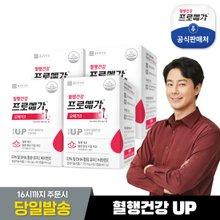 [종근당건강] 프로메가 리얼오메가3 리미티드 4박스(8개월)