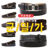 [무료배송]남성 캐주얼 정장 벨트 15종 균일가