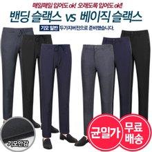 [무료배송]남자 캐주얼 앵클 치노 기모 슬랙스 바지 15종