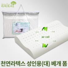 [라버트리] ★선물가방 포함★ 천연라텍스 베개(대) 폼 ★무료배송★
