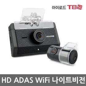 시즌2 상품출시!! *[무료출장장착] 2채널 블랙박스 아이로드 T8[16G] LCD/와이파이/wifi/전후방HD