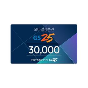 [즉시발송][GS25]GS25모바일금액상품권3만원