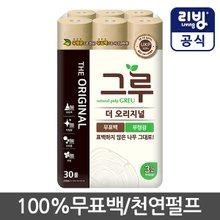 [건강한~안심무표백]그루 화장지 3겹/30M/30롤-100%순수천연펄프/무형광/무표백