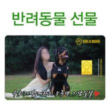 [골드모아] 순금카드 골드바 1g 99.99%[반려동물 주문형]