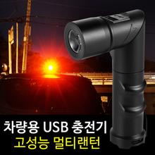 고성능 멀티랜턴 & 차량용 USB 시거잭충전기 5in1 다기능랜턴