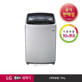 [엘지(LG)] [LG] 통돌이 세탁기 프리실버 TR16SK (16kg)