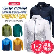 [1+2]남성 초가을 바람막이 점퍼 패딩 조끼 등산 작업복 운동복 니트 셔츠 자켓 바람막이 3종세트