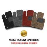 3세대 럭셔리 슬림엣지 코일카매트 특가판매!!!