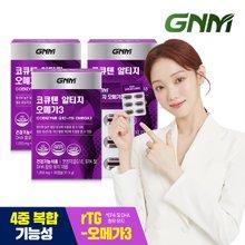 [GNM자연의품격]코큐텐 오메가3 30캡슐 3박스 (총 3개월분)