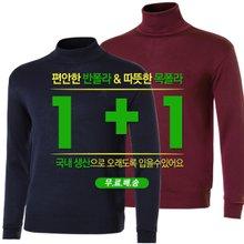 [1+1]국산 남성 목폴라 울 니트티 2종세트 무료배송