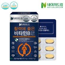 [조아제약] 활력에 좋은 비타민B 콤플렉스 1박스(1개월분)